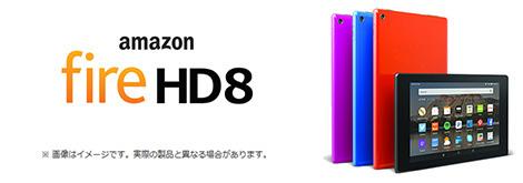 フレッツ光 fire HD8