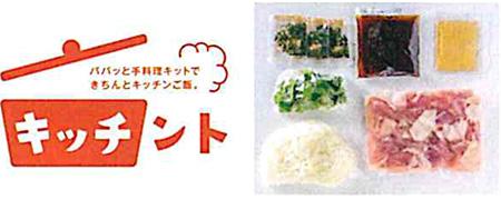 簡単手料理キット「キッチント」!