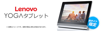 光コラボレーション YOGA tablet