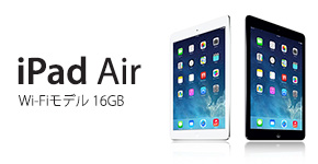 Apple iPad Air 16GB Wi-Fiモデル