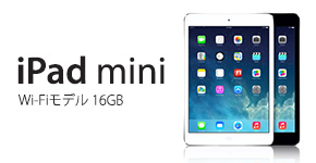 Apple iPad mini 16GB Wi-Fiモデル