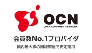 OCN 業界最安水準の月額利用料