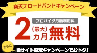 プロバイダ月額利用料 最大1ヵ月無料 さらに当サイト限定キャンペーンでおトク!