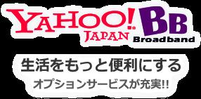 Yahoo!BB 生活をもっと便利にする オプションサービスが充実!